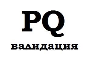 PQ тест по 4/6/8 точкам
