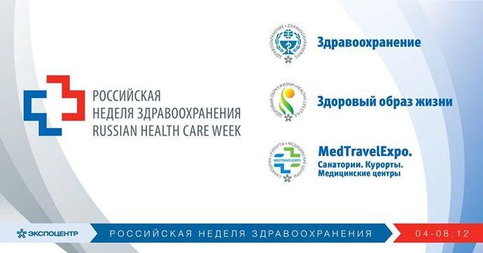 Итоги выставки «Здравоохранение 2017» 04.12-08.12